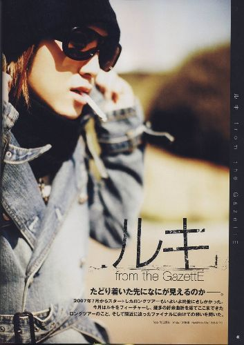 ruki gazette